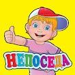 Neposeda - stories, puzzles, experiments, comics icon
