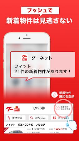中古車検索グーネット(Goo-net)中古車・中古自動車情報 3.12.0 screenshot 585522
