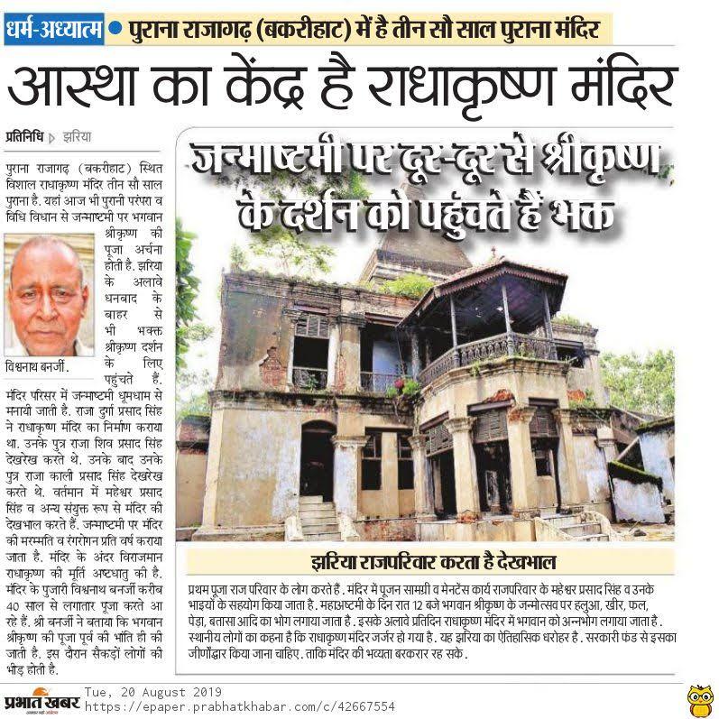 Oldest RadhaKrishna Mandir in Rajagarh Jharia