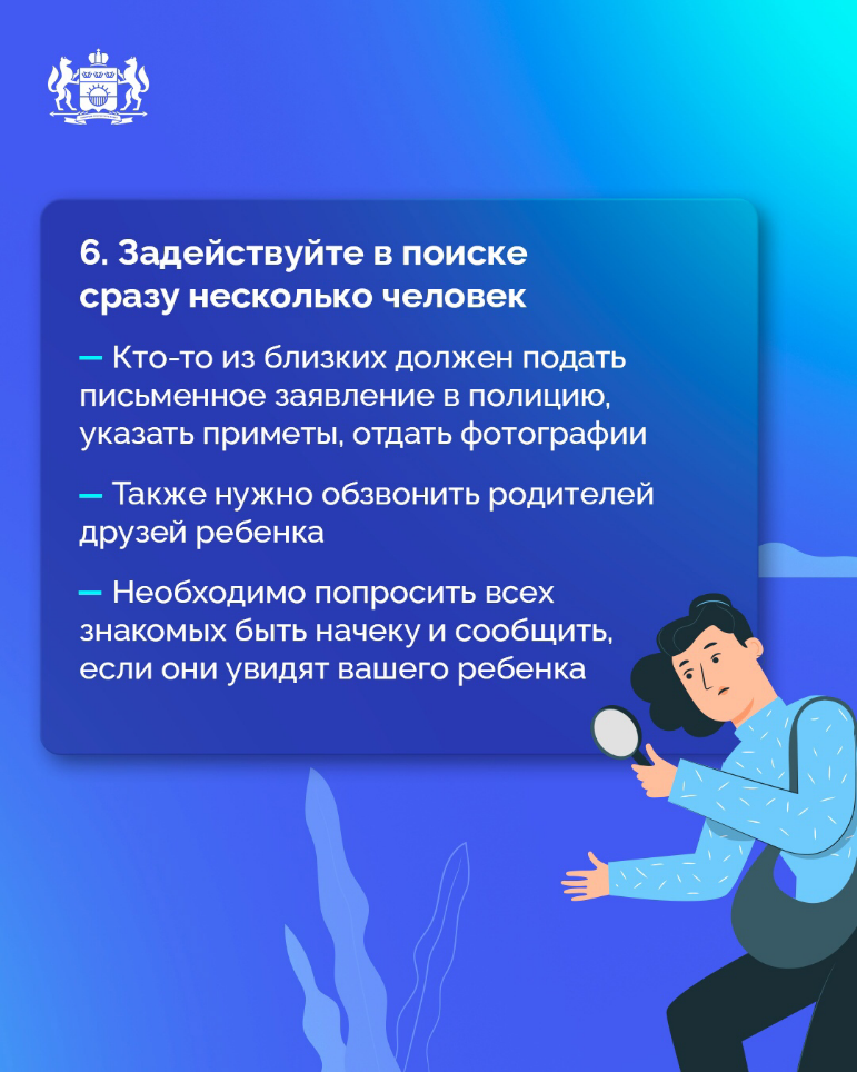 A:\Users\Татьяна Владимировна\Desktop\Памятка Что делать если реьбенок потерялся\5.PNG