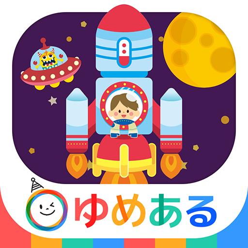 ロケットが飛ぶ日(子供向け宇宙ロケットアプリ) 教育 App LOGO-APP開箱王