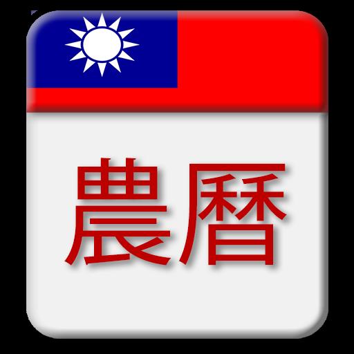 Taiwan Calendar 20  - 2019 file APK for Gaming PC/PS3/PS4 Smart TV