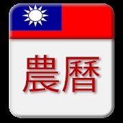 Taiwan Calendar 2019 - 2020