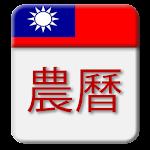 Taiwan Calendar 2017 - 2018 Icon