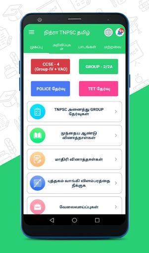 TNPSC CCSE 4 2019 (GROUP 4 + VAO) Exam Materials 7.8 screenshots 1