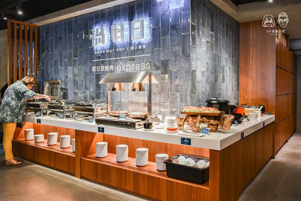 鍋好日:台中東區美食-昭日堂最新力作!燒肉、火鍋一次滿足的火烤兩吃,還有超過20種蔬菜、冰淇淋、熟食吃到飽!