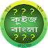 কুইজ বাংলা (Quiz Bengali) - GK in Bangla