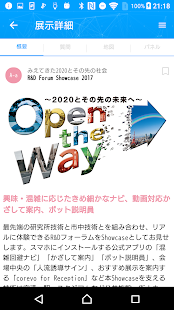 NTT R&D Forum 2017- screenshot thumbnail