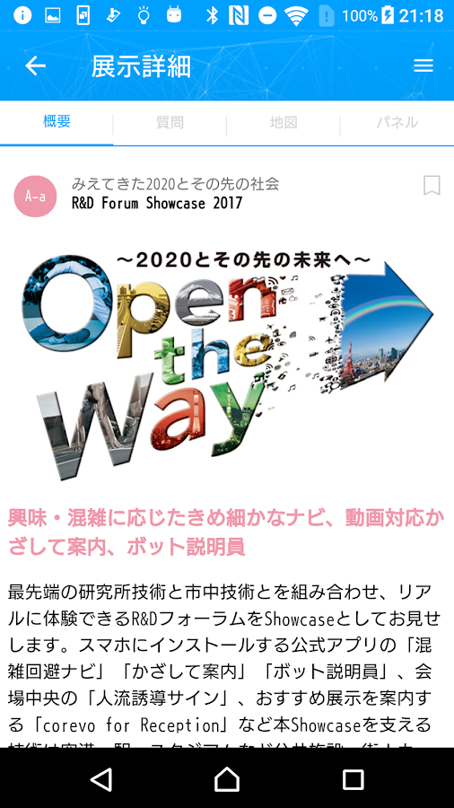 NTT R&D Forum 2017- screenshot