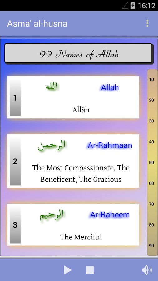 Asma' Al-Husna (Allah Names)- screenshot