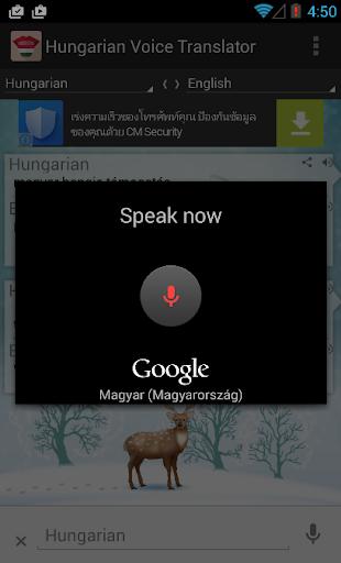 ハンガリー語音声翻訳します