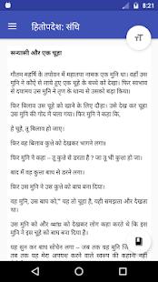 Hitopadesh Stories in Hindi हितोपदेश की कहानियाँ - náhled