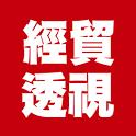 經貿透視APP icon