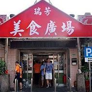 瑞芳美食廣場 阿珠炒麵