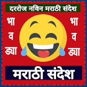 Bhavadya | भावड्या  Marathi SMS collection 2018