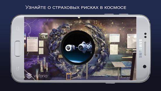 Download Музей Ингосстрах for Windows Phone apk screenshot 4