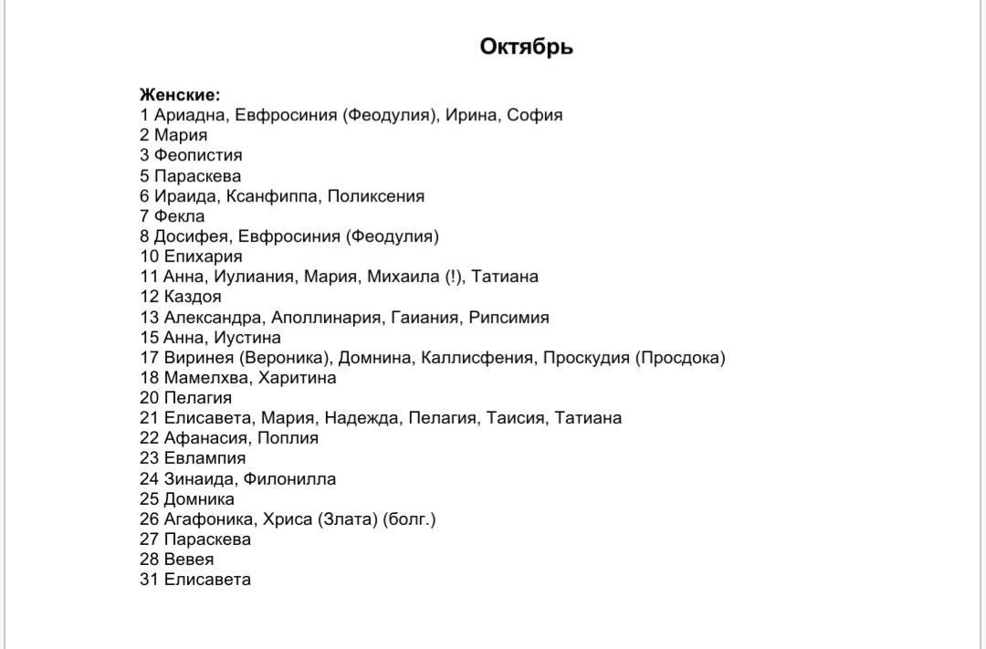 Список женских имен по святцам - октябрь месяц