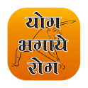 Yog bhagaye rog icon