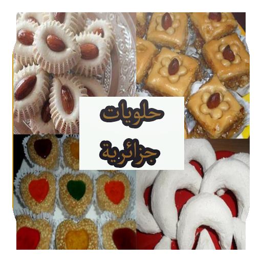 حلويات جزائرية للمناسبات