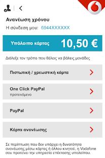My Vodafone (GR)- screenshot thumbnail