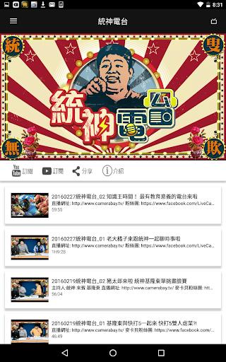 麥卡貝網路電視 screenshot 15