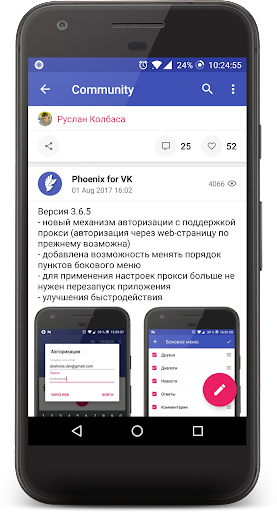 Phoenix for VK app for Android screenshot