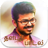Thalapathy Vijay Hit Songs