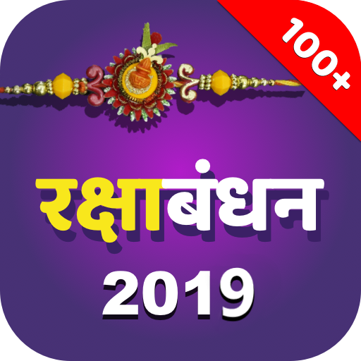 Raksha Bandhan 2019- Rakhi - Apps on Google Play
