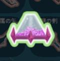 魔法石(雷)のエキス