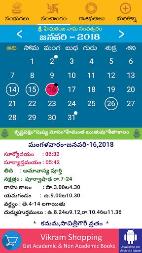 Telugu Calendar Panchang 2018  screenshots 1