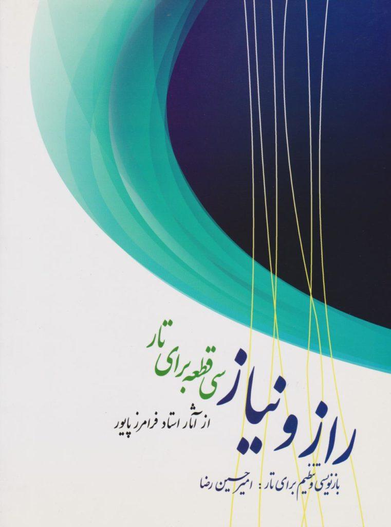 کتاب راز و نیاز سی قطعه برای تار امیر حسین رضا