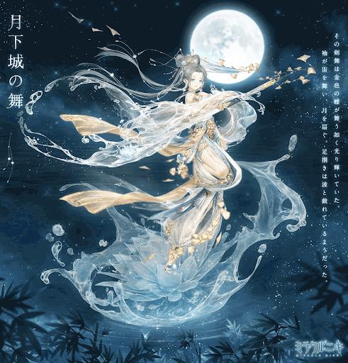 月下城の舞