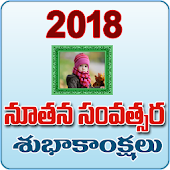 Telugu New Year Photo Frames 2018