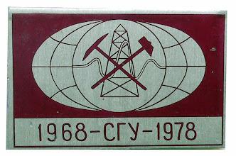 Photo: Десять лет выпуска геологов 1968 г. (1968 – 1978 гг). Тонкий металл, краска, значки изготовлены способом фотонакатки; крепление – булавочное. Вариант значка фиолетового цвета.