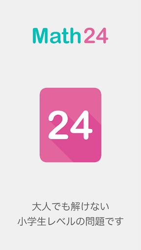 Math 24 - 4枚のカードを24にするパズル