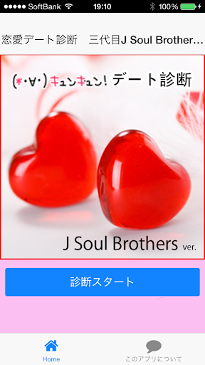 恋愛デート診断 三代目JSBバージョン|玩娛樂App免費|玩APPs