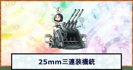 25mm三連装機銃 アイキャッチ