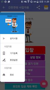간판한방 업체용앱 공식어플 Mod
