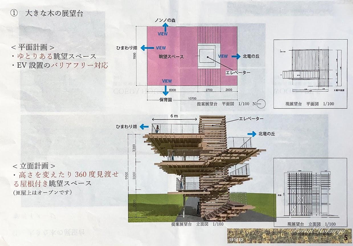 大きな木の展望台「平面図・立面図」