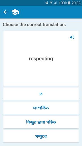Bengali-English Dictionary screenshot 3