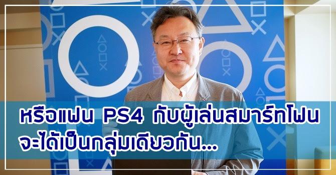 [PlayStation 4] กับ วันที่ผู้เล่นมือถือได้มาร่วมวงกับผู้เล่นคอนโซล!