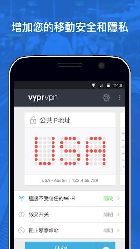 玩免費工具APP|下載VyprVPN - 免費安全的VPN app不用錢|硬是要APP