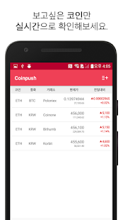 Coinpush - 비트코인 푸시알림- screenshot thumbnail