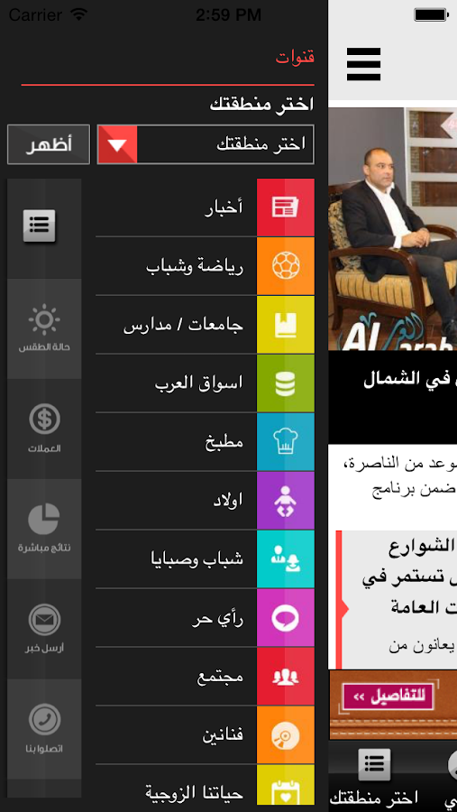 alarab - screenshot