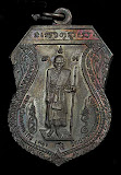 เหรียญหลักเมือง หลวงปู่ศุข วัดปากคลองมะขามเฒ่า ปี2521