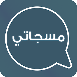 مسجاتي 2016 for PC and MAC
