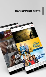 כאן - Kan – Digital radio and television - náhled