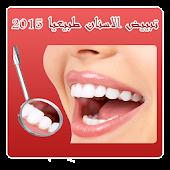 تبييض الاسنان طبيعيا بدون نت