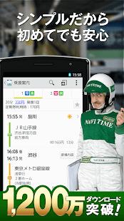0 NAVITIME Transit Tokyo Japan App screenshot