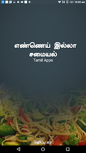 Oil Free Recipes Tamil- screenshot thumbnail